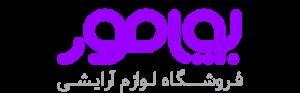 فروشگاه اینترنتی بویامور